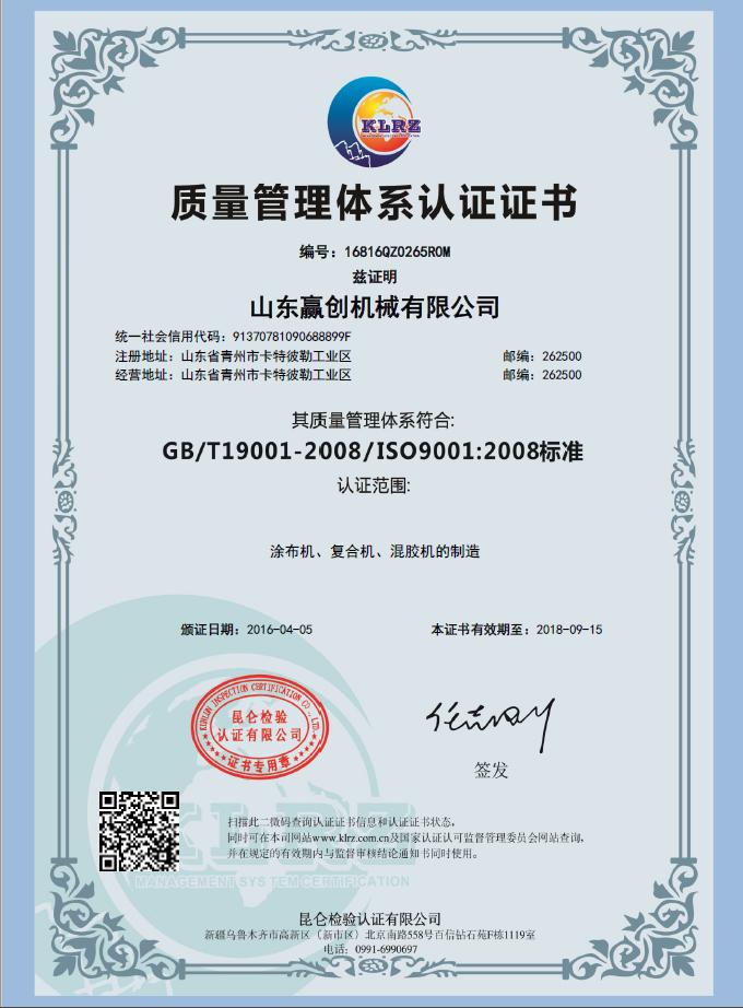 企业通过ISO9001:2008质量管理体系认证